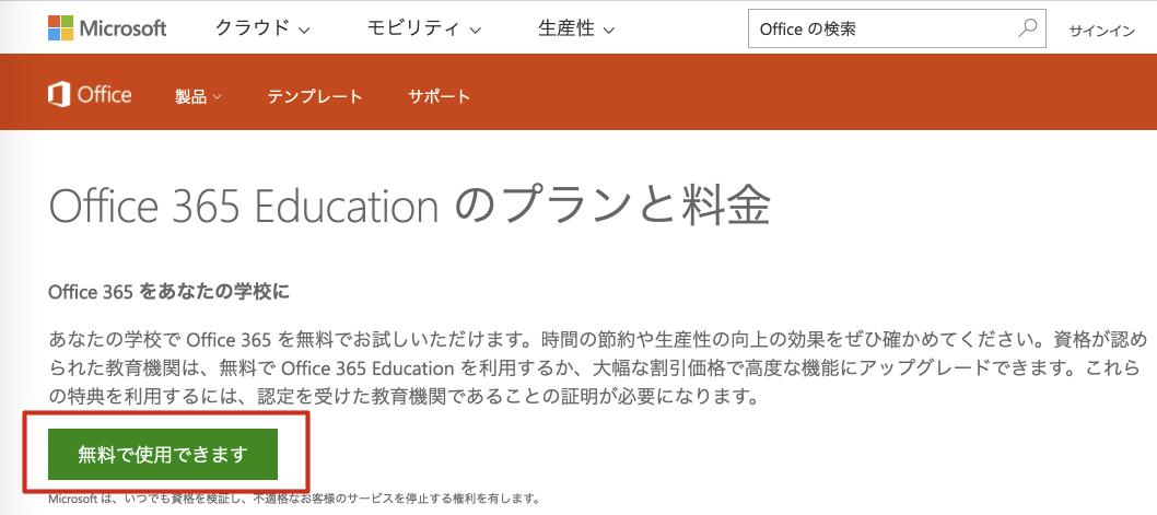 Office 365 Education のプランと料金